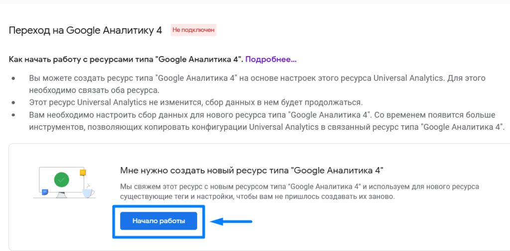Создание Гугл Аналитики версии 4