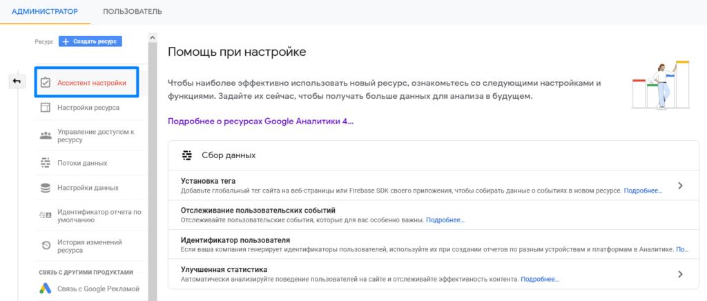 Настройка счетчика Гугл Аналитики 4