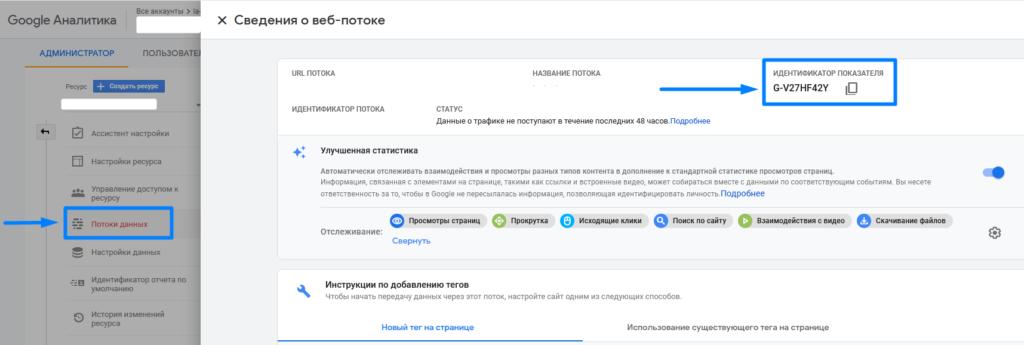 Установка Гугл Аналитики 4 через менеджер тегов