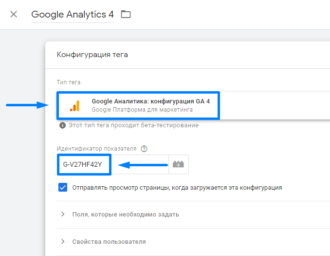 Установка в ГТМ Гугл Аналитики 4
