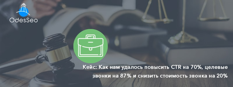 """Кейс по юридической компании """"Документы"""""""