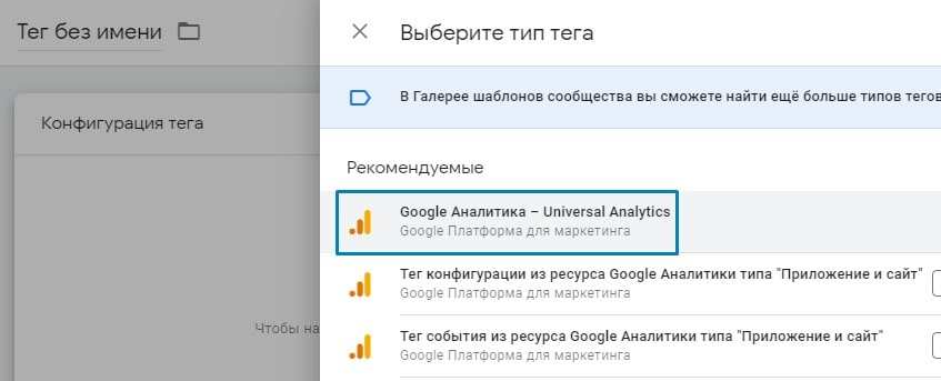 Новый тег типа Google Analytics
