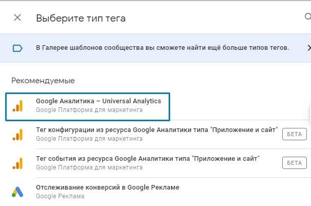 Тег Google Аналитика