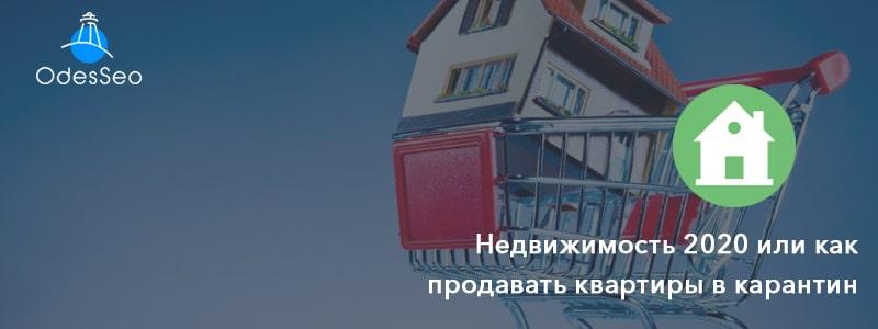 Как продавать квартиры в карантин
