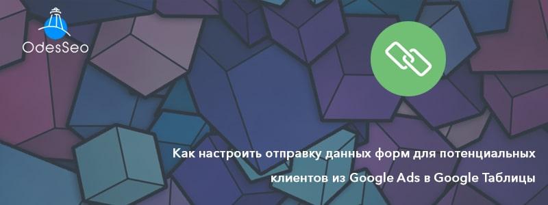 Настройка отправки данных форм для потенциальных клиентов из Google Ads в Google Таблицы