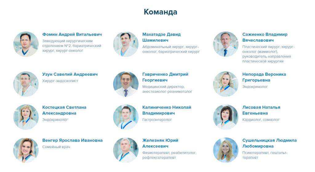 Блок медицинских специалистов в мед тематике