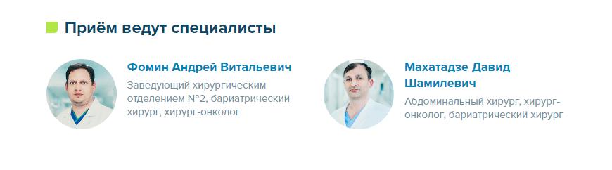 Блок специалистов для продвижения медицинского сайта