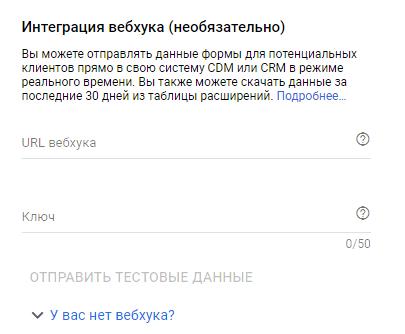 URL вебхука