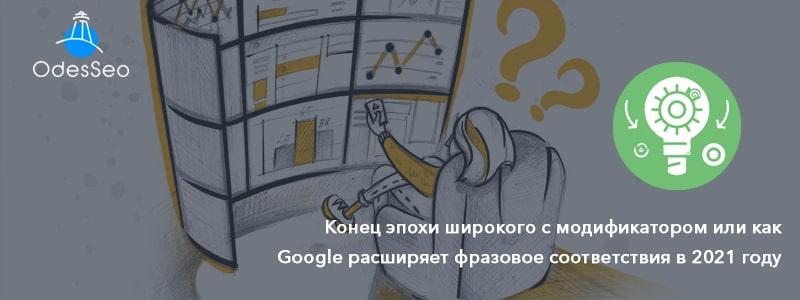 Google расширяет фразовое соответствие