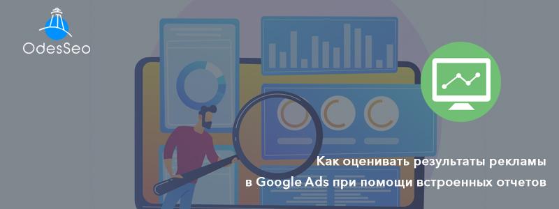 Встроенные отчеты Google Ads