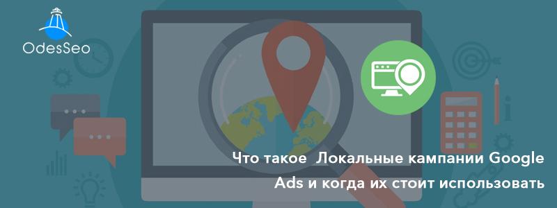 Локальные кампании Google Ads