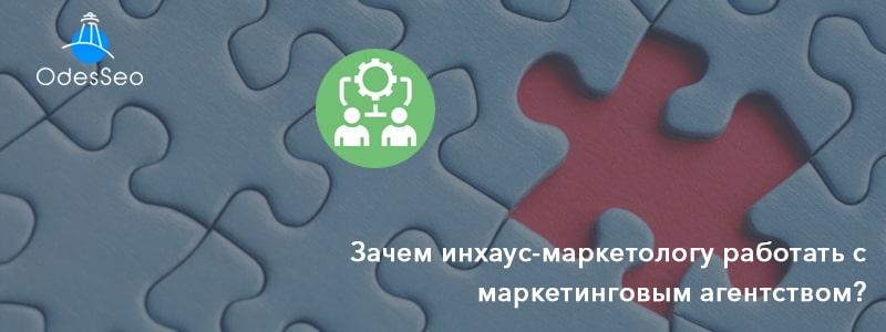Инхаус-маркетолог и маркетинговое агентство