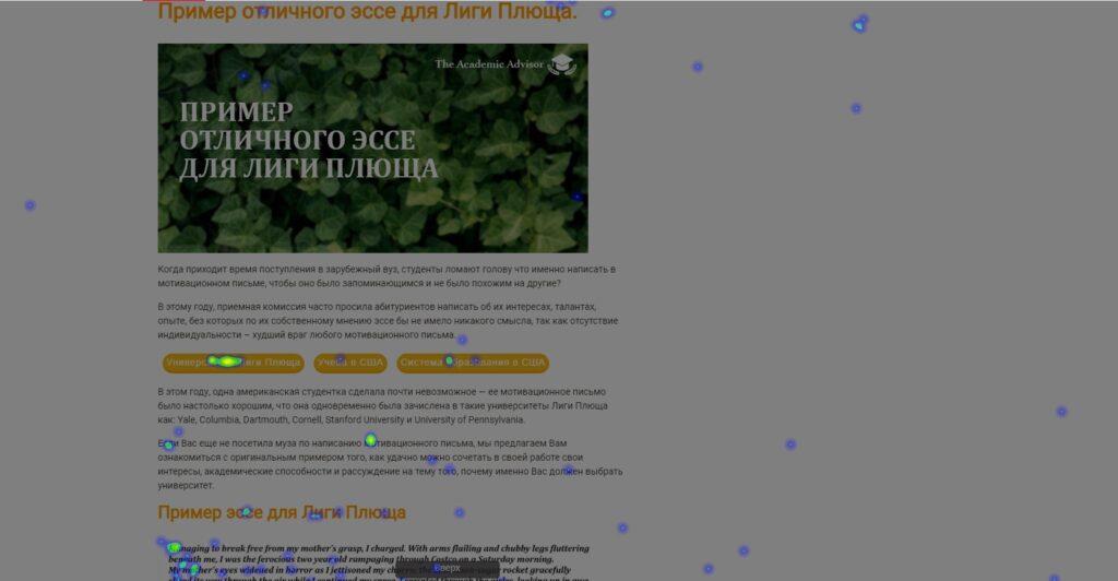 Карта кликов для информационной статьи