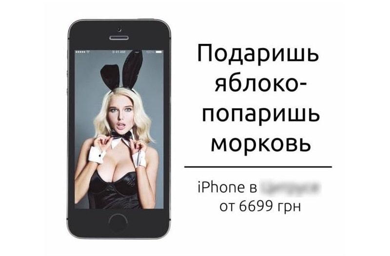 Пример скандального рекламного баннера
