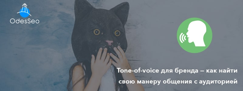 Tone of voice для бренда