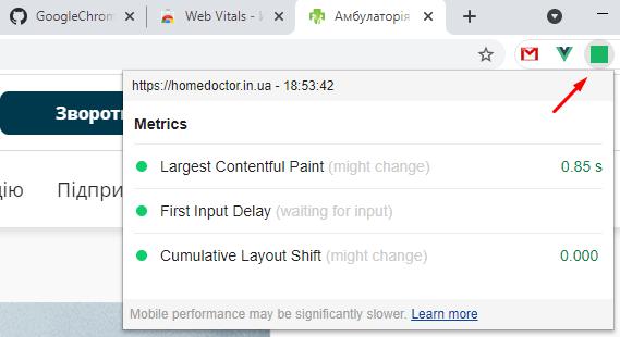 Данные по метрикам в Web Vitals Chrome Extension