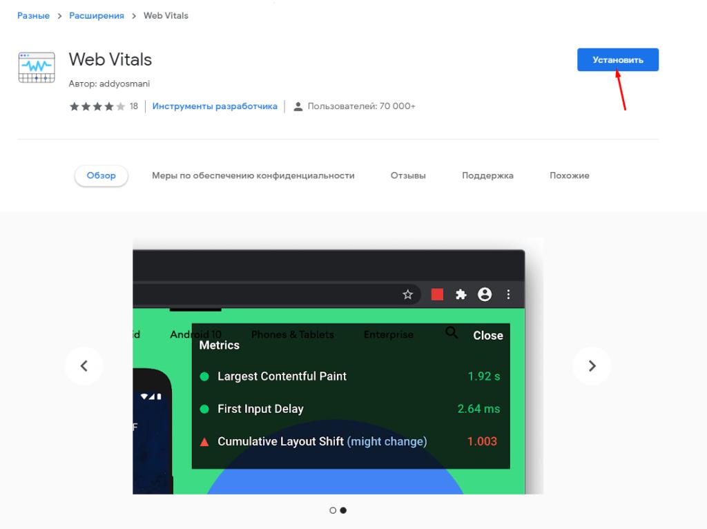 Расширение Web Vitals Chrome Extension