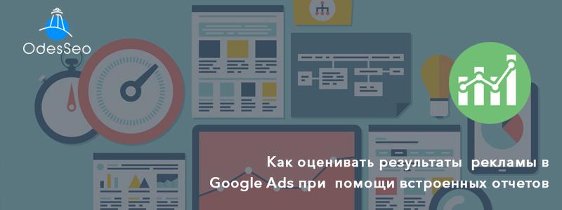 Кастомизированные отчеты Google Ads