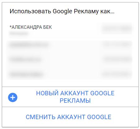 Вход в аккаунт Google Рекламы