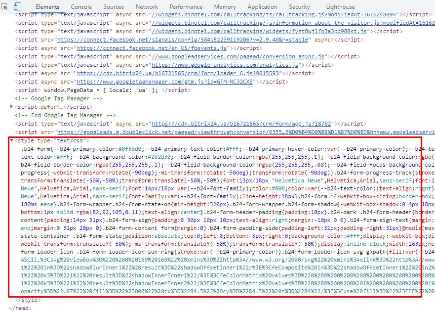 Инлайнинг критического CSS