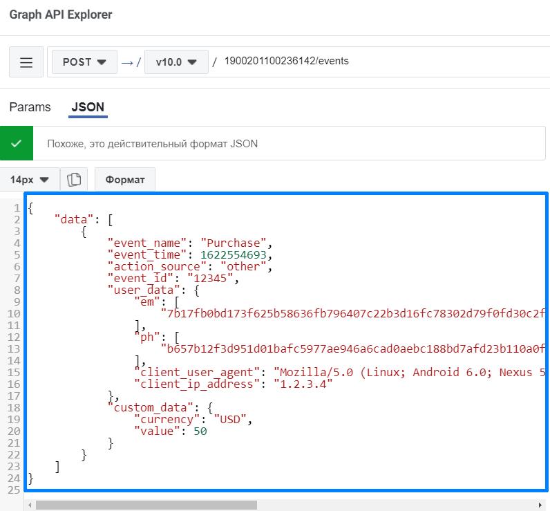 Добавление JSON в поле Graph API Explorer