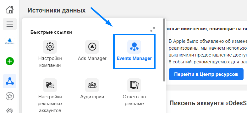 Раздел Events Manager