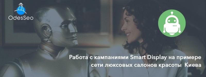 Работа с Smart Display campaign
