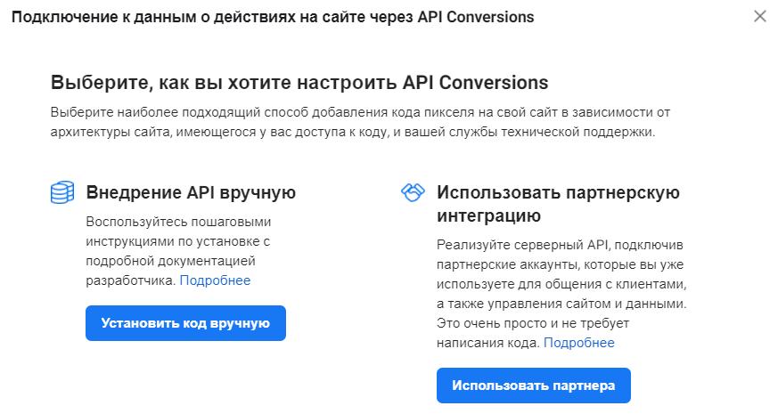 Способы настройки Conversions API