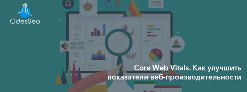 Как улучшить показатели Core Web Vitals
