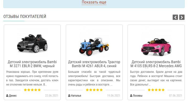 Отзывы из товаров на странице категории