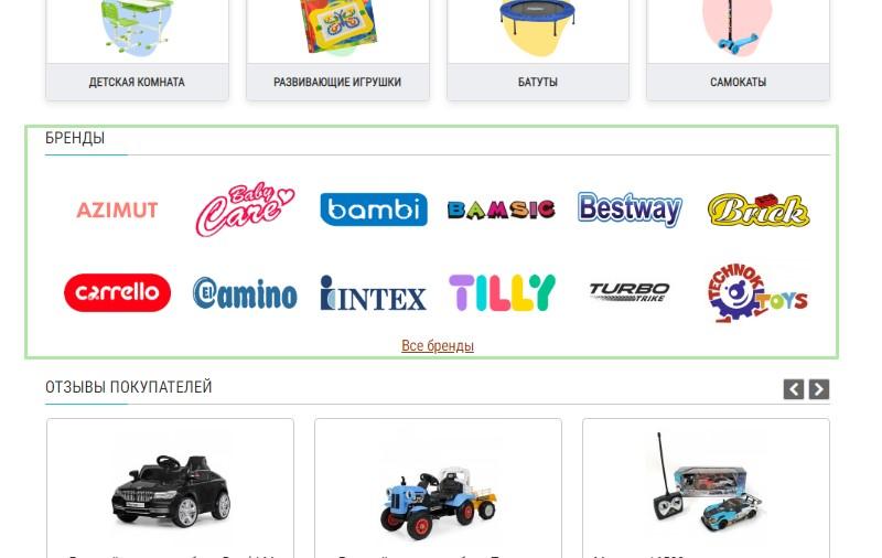 блок брендов на главной странице OpenCart