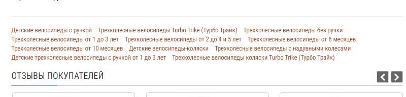 текстовая линковка страниц фильтра