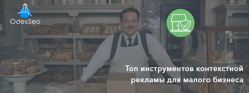 Инструменты контекстной рекламы для малого бизнеса